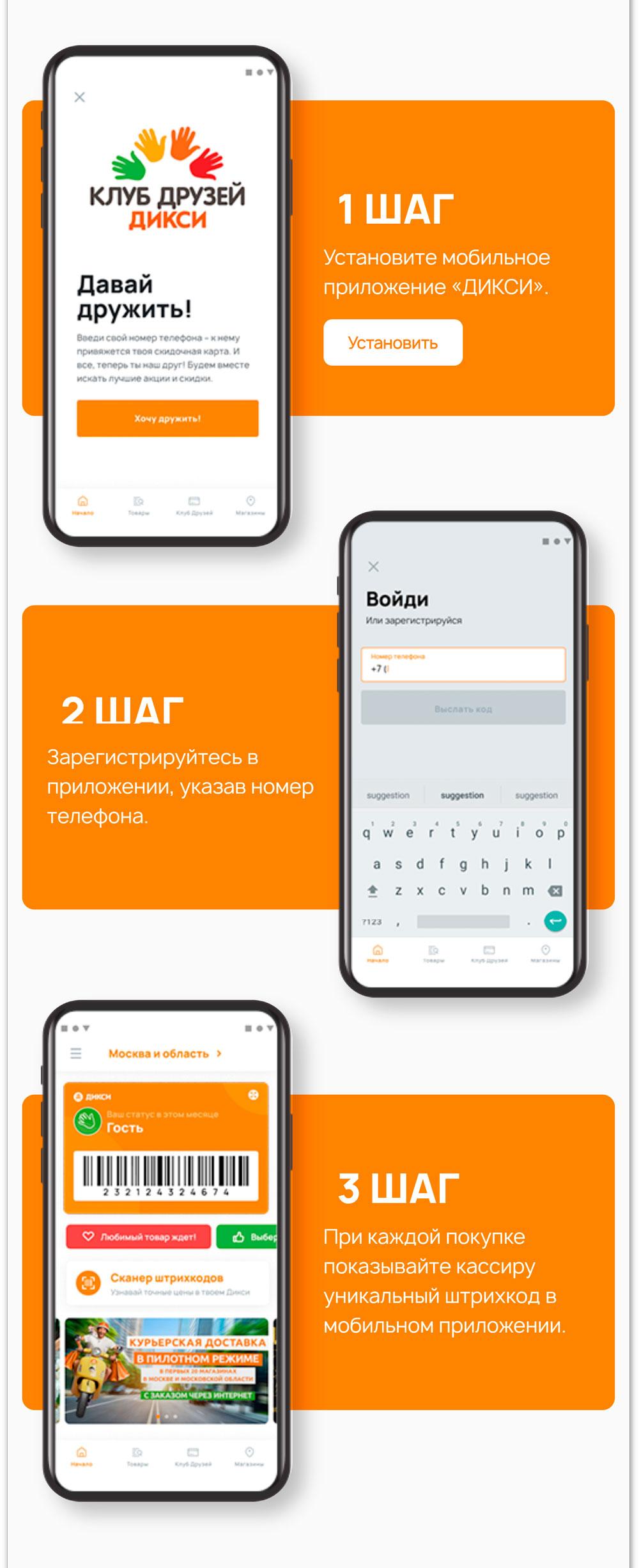клуб друзей дикси регистрация москва приложение