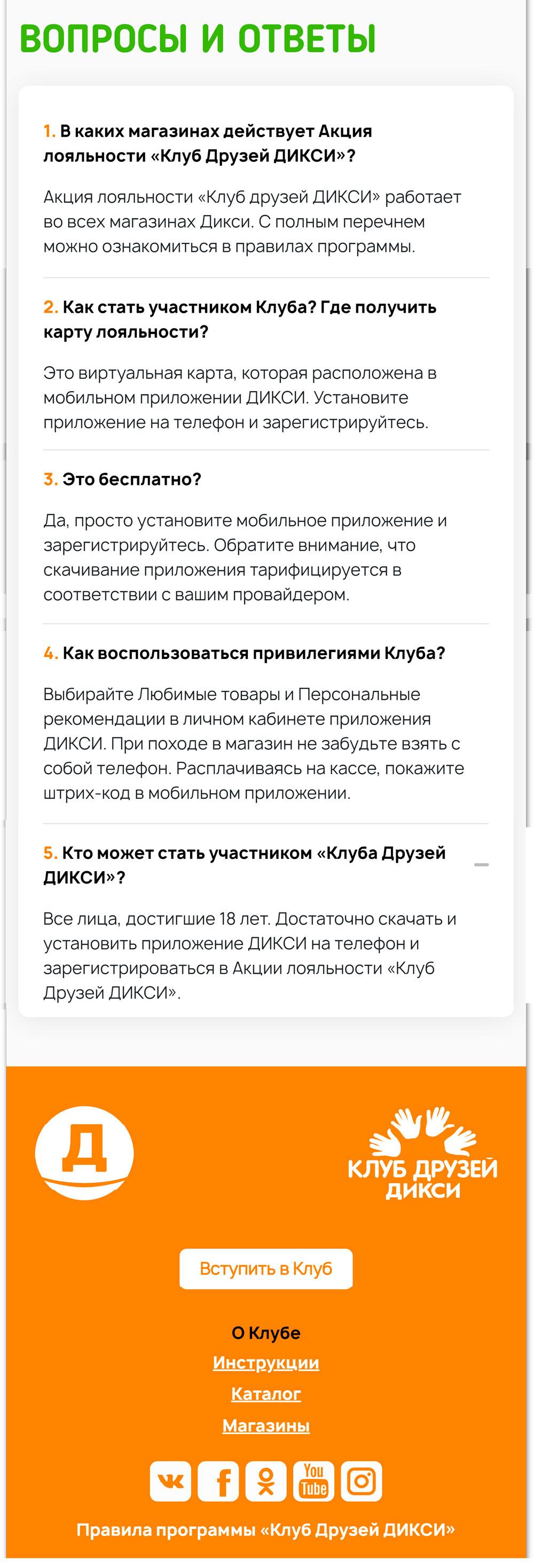 Клуб друзей дикси регистрация москва приложение клуб в москве все включено